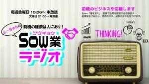 Sow業ラジオタイトル加増