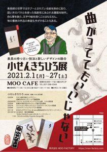 MOO CAFEイベント